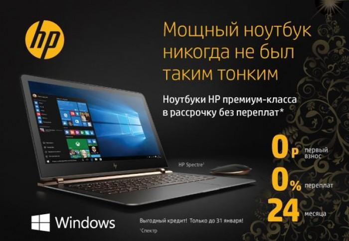 ДНС - Честная рассрочка 0-0-24: ноутбуки HP премиум-класса