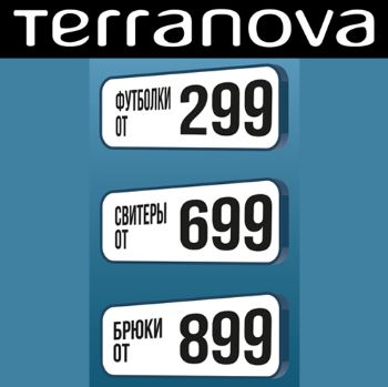 Межсезонная распродажа в Терранова с максимальными скидками