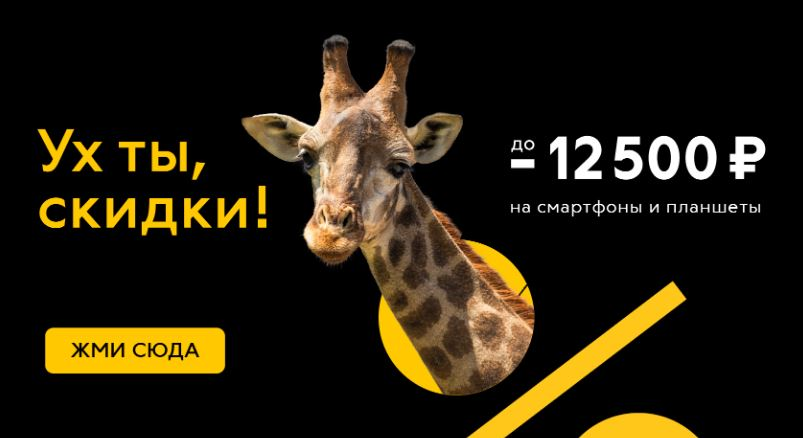 Акции в Связном. До 12500 руб. на смартфоны и планшеты