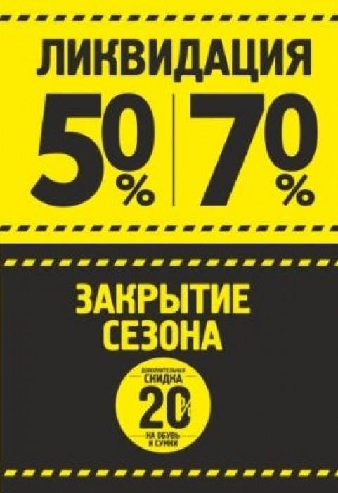 Акции МОНРО. До 70% + 20% на хиты Осень-Зима 2019/2020
