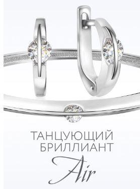 Акции Бронницкий Ювелир. 20% на танцующий бриллиант