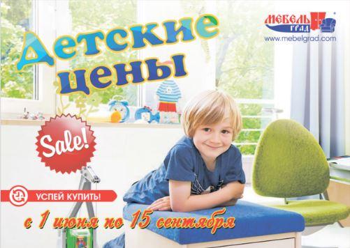Мебельград - Скидки и подарки при покупке детской мебели