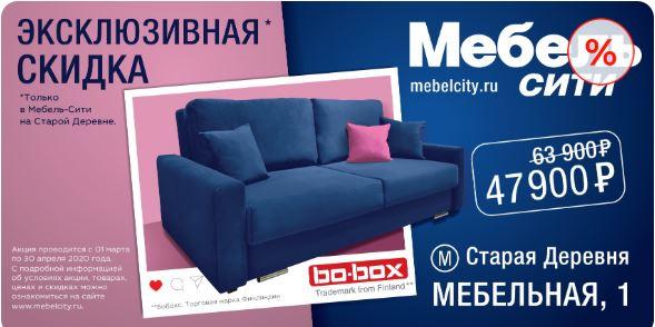 Акции Bo-Box 2020. Эксклюзивная скидка 25% в Мебель-Сити