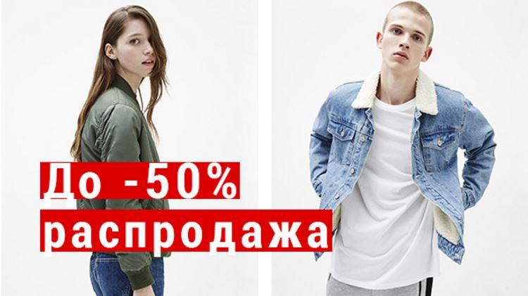 027a83627823f БЕРШКА – Скидки до 50% на новогодней распродаже, скидки Бершка ...
