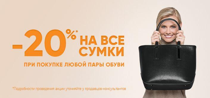Томас Мюнц - Скидка 20% на ВСЕ сумки