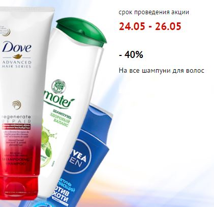 Улыбка Радуги - Скидка 40% на ВСЕ шампуни