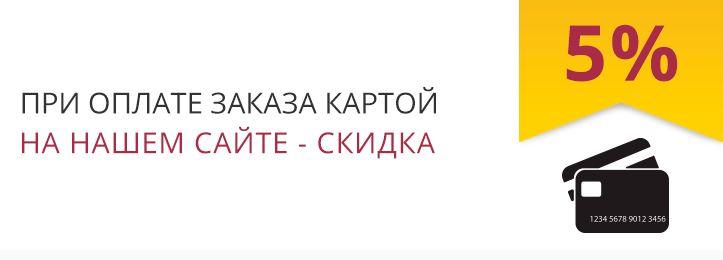 Акции интернет-магазина БУМ ТВ. Скидка 5% при оплате банковской картой