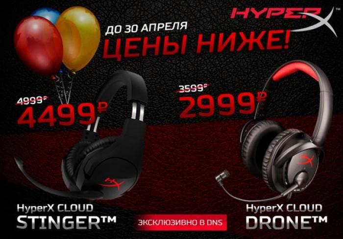 ДНС - Скидки на игровые гарнитуры HyperX