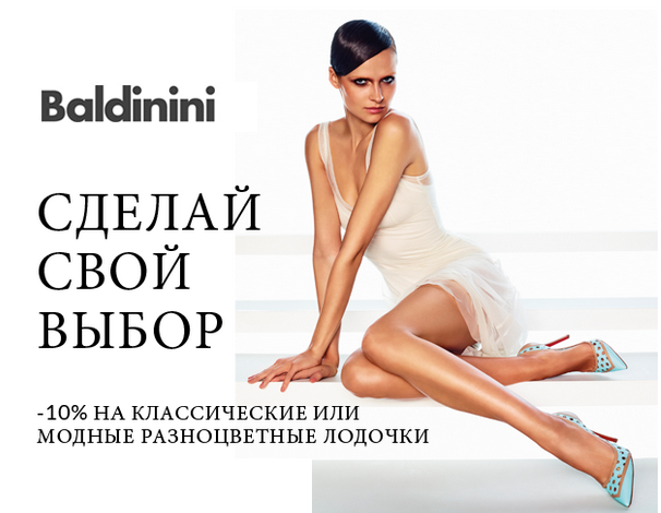 Обувь БАЛДИНИНИ  Интернет- магазин, скидка 10%  на туфли и лодочки