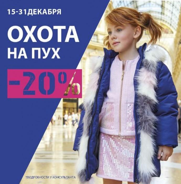 Акции в Choupette декабрь 2018. 20% на верхнюю одежду