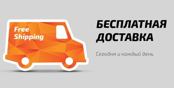 Пилотаж - Бесплатная доставка по Москве и Области.