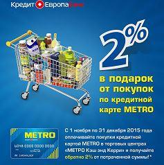 Специальное предложение - 2% в подарок при оплате картой METRO!