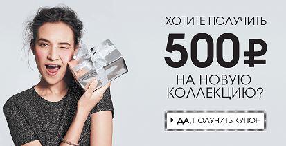 Модис - Купон 500 р. на новую коллекцию в подарок!