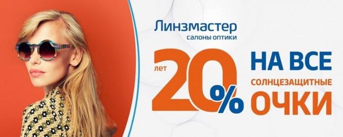 Акции Линзмастер. 20% на все солнцезащитные очки