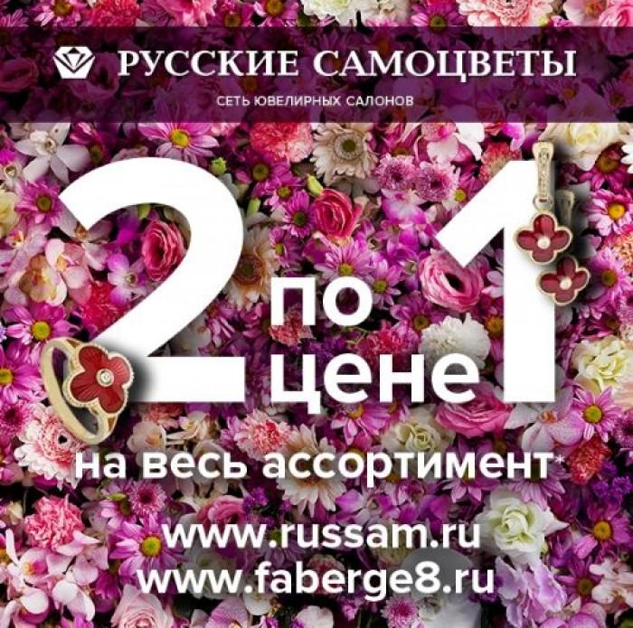 """Русские Самоцветы - Акция """"Два по цене одного"""""""