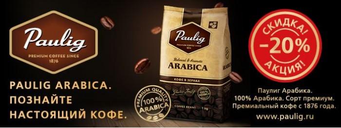 Утконос - Скидка 20% на кофе Paulig