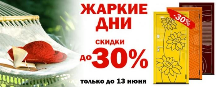 Эльбор - Скидки до 30%