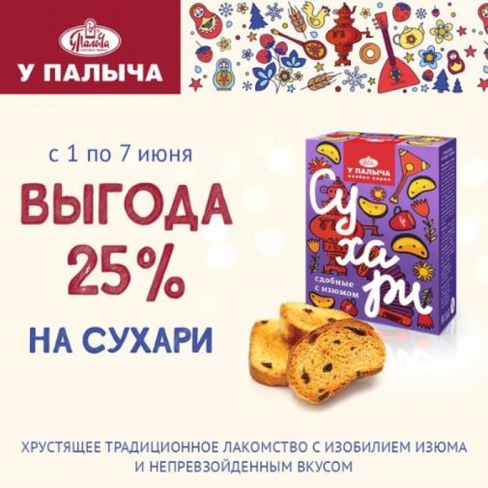 Акции От Палыча июнь 2020. 25% на сухари
