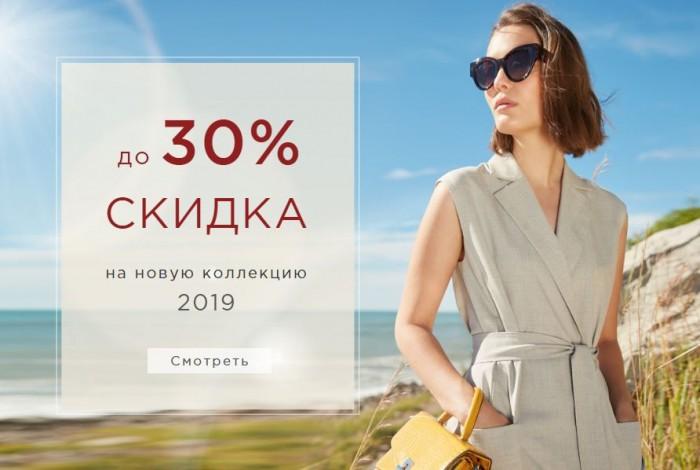 Акции в POMPA. До 30% на хиты Весна-Лето 2019