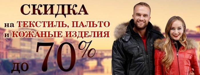 АЛЕФ - Скидки до 70% на пальто, текстиль и кожу