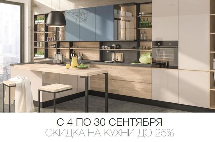 Акции в Дятьково. Кухни со скидками до 25% с 1 по 30 сентября 2017