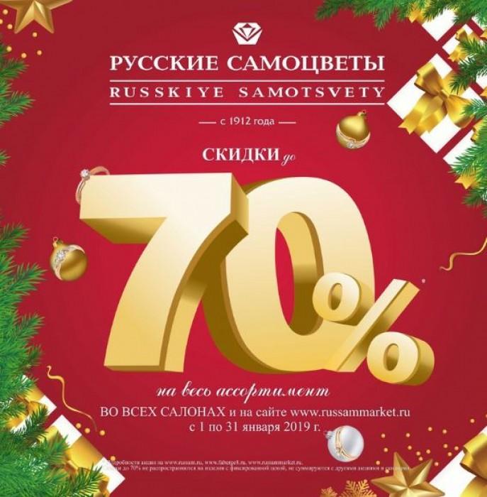 Распродажа в Русских Самоцветах январь 2019. До 70% на ВСЕ