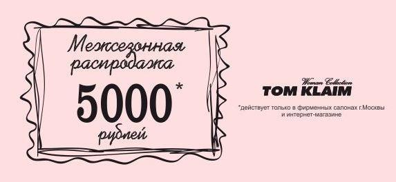 Том Клайм - Межсезонная распродажа