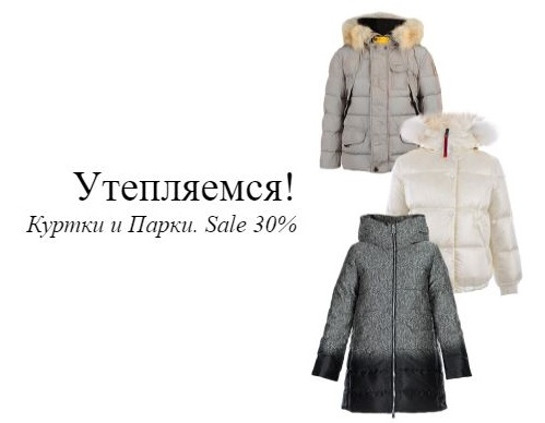 КЕНГУРУ- Скидка 30%  на теплые куртки и парки