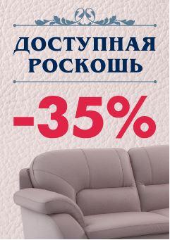 Акции MOON. Дарим 35% на роскошные диваны и кресла