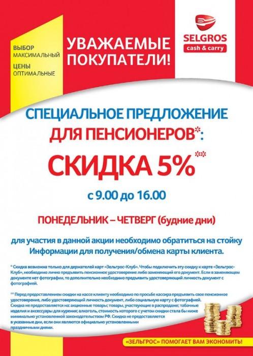 Акции Зельгрос. Скидки пенсионерам 5%