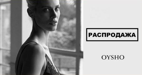 Магазин OYSHO - Зимняя распродажа