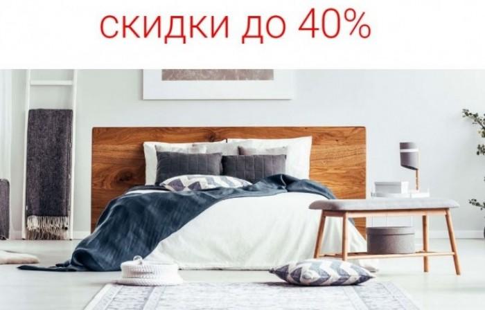 Акции ХОФФ месяц спален 2020. До 40% на кровати и диваны