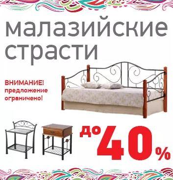 Акции ORMATEK сегодня. Кровати Garda с выгодой до 40%