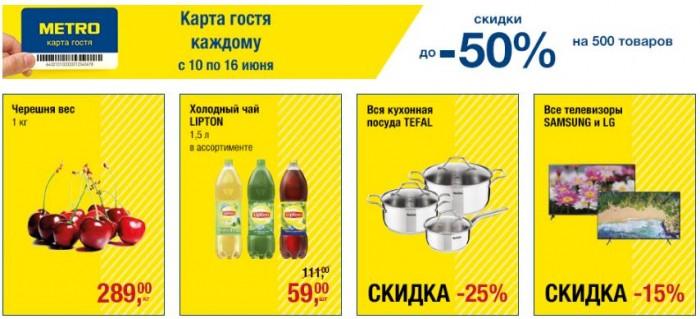Акции МЕТРО с 10 по 16 июня 2019. До 50% на 500 товаров