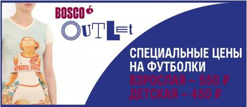 BOSCO Sport - Специальные цены на футболки