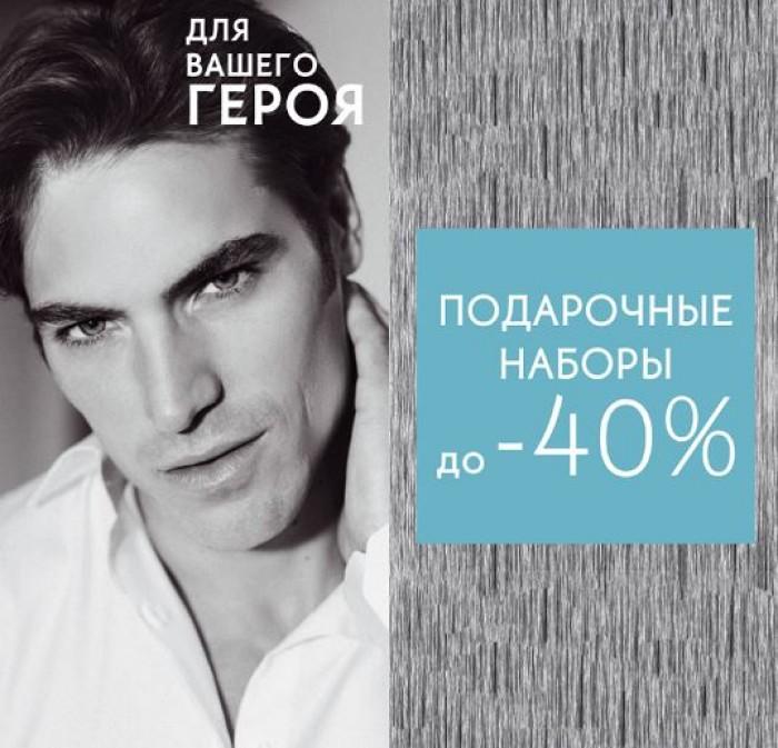 Ив Роше - Скидки до 40% на наборы для мужчин