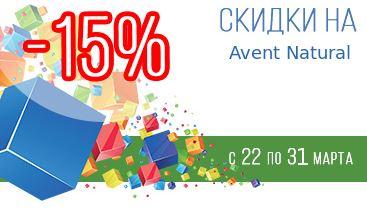 Детки - Cкидка 15% на бутылочки для кормления и соски Avent Natural