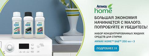 Amway - Набор концентрированных средств для стирки