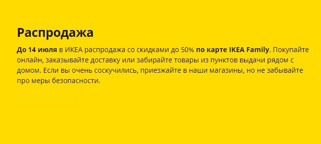 Летняя распродажа в ИКЕА 2021. До 50% на мебель и товаров для дома