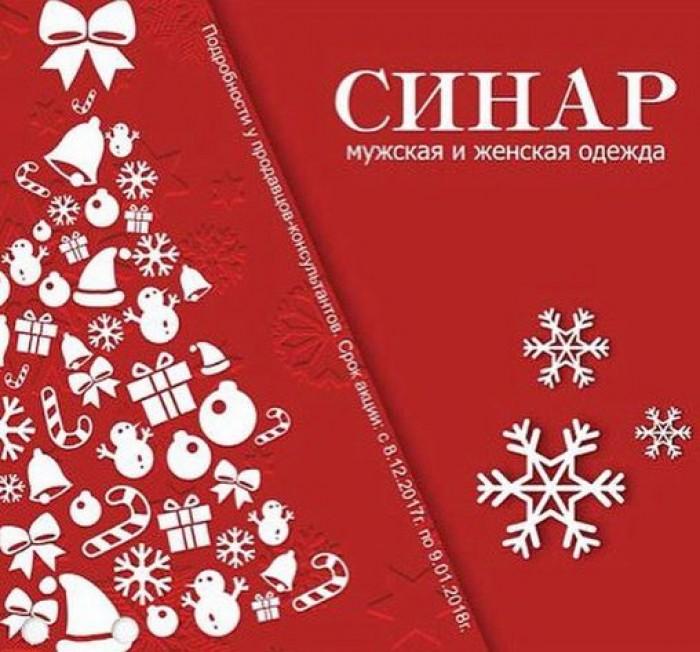 Акции СИНАР декабрь-январь 2017/18. Новогодняя распродажа