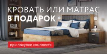 Акции Много Мебели октябрь 2020. Кровать или матрас в подарок