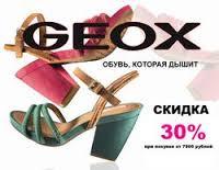 GEOX - Акция «-30% на выделенный ассортимент»