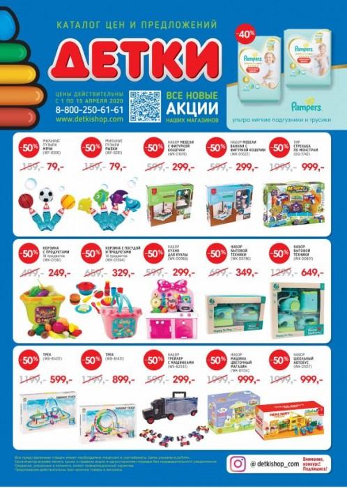 Акции магазина Детки апрель 2020. До 50% на товары для малышей