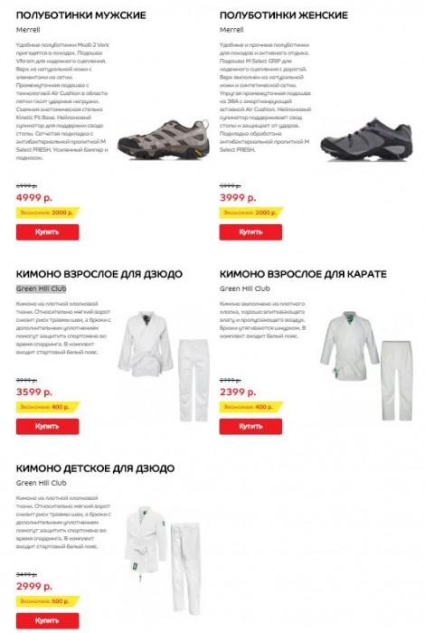 Акции Спортмастер сентябрь-октябрь 2019. До 30% на одежду и обувь