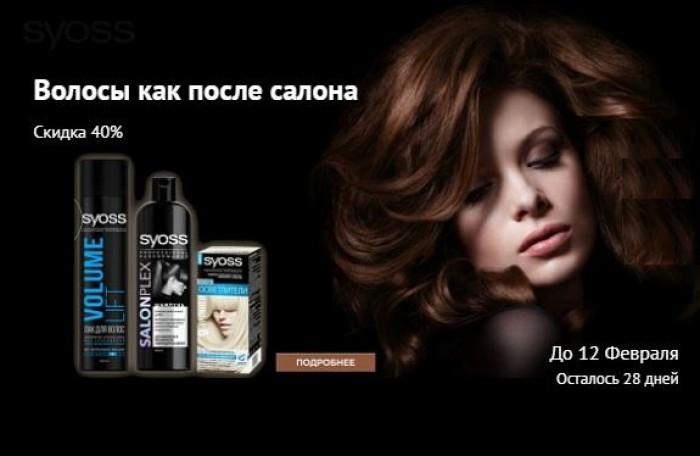 Акции Магнит Косметик. 40% на средства для волос Syoss