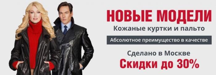 Золотое Руно - Скидки до 30% на плащи и кожаные куртки