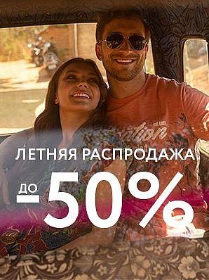 Акции в SELA. До 50% на хиты сезона Весна-Лето 2019