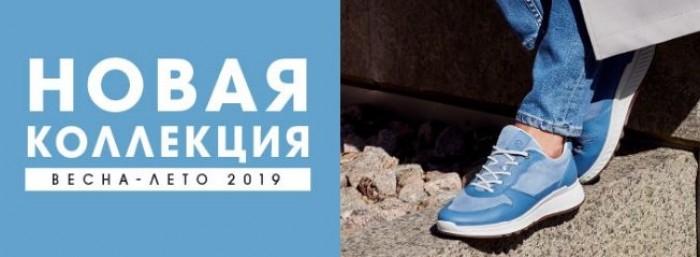 Акции ЭККО: Новый каталог коллекций Весна-Лето 2019