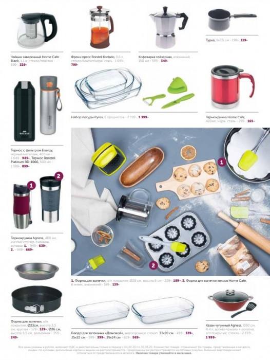 Акции Домовой февраль-март. Каталог скидок на товары для дома