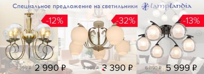 Акции МаксидоМ апрель-май 2020. До 32% на светильники